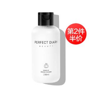 完美日记perfect diary 化妆工具清洁液