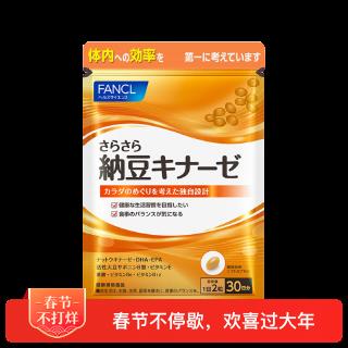 FANCL芳珂 新年礼物 纳豆精华 30日分