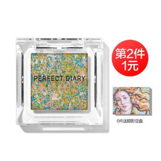 完美日记perfect diary 收藏家单色眼影 R08彩色青绿贝母