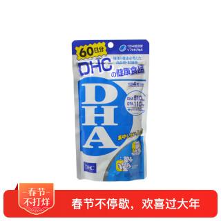 DHC 精制鱼油颗粒 60日分