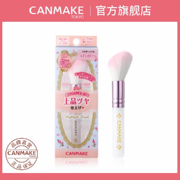 CANMAKE 斜角高光化妆刷