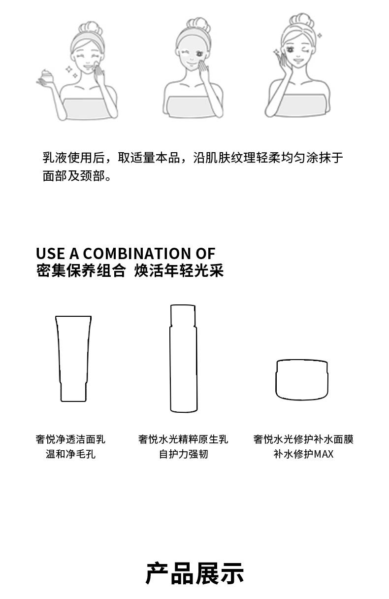 奢悦水光修护补水面膜