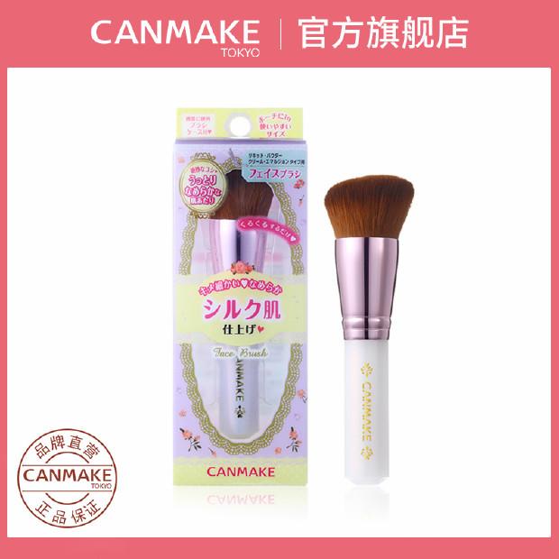 CANMAKE 井田棉花糖柔滑斜平头粉底刷蜜粉刷化妆刷