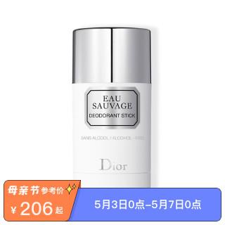 Dior迪奥 清新之水男士香体止汗膏 75ml